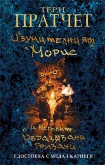 Изумителният Морис и неговите образовани гризачи