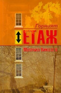 big-momchil_nikolov