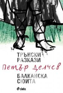 transki-razkazi-balkanska-syuita