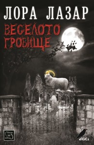 veseloto_grobishte_cover
