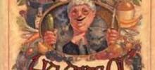 Готварската книга на леля Ог
