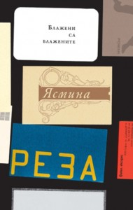 blazheni_sa_blazhenite_cover