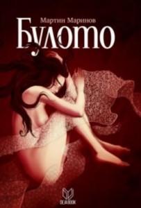 buloto_frontcover-224x300