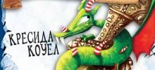 как да избегнеш драконово проклятие