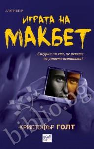 Играта на Макбет