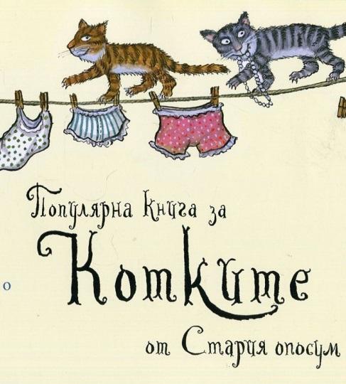 популярна книга за котките